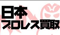 日本プロレスグッズを売る