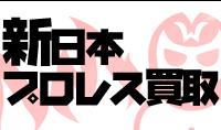 新日本プロレスグッズを売る