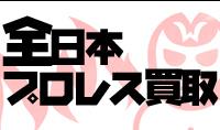 全日本プロレスグッズを売る