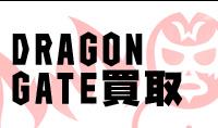 DRAGON GATEグッズを売る
