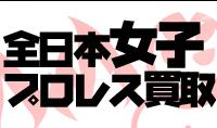 全日本女子プロレスグッズを売る